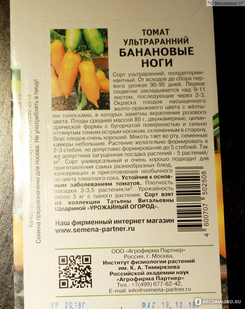 Томат банан красный: характеристика и описание сорта, пошаговая инструкция по выращиванию на своем участке
