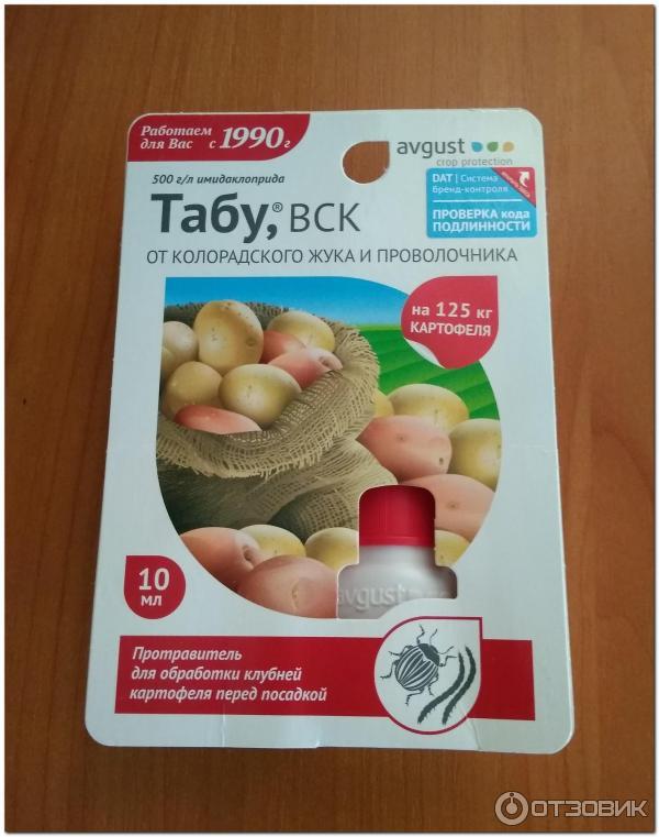 Чем лучше обработать картофель табу или престиж: дозировка и эффективность препаратов