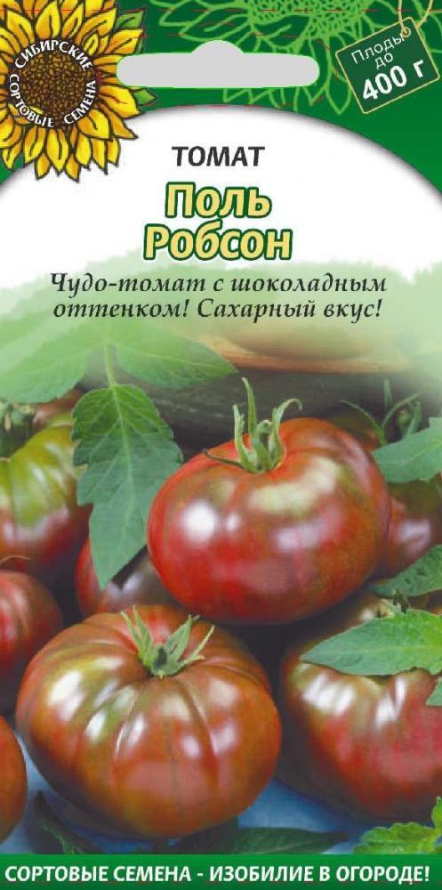 Сорт томата «поль робсон»: фото, видео, отзывы, описание, характеристика и урожайность.