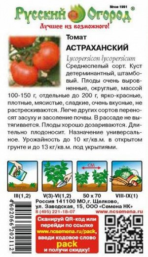 ✅ астраханский: описание сорта томата, характеристики помидоров, посев