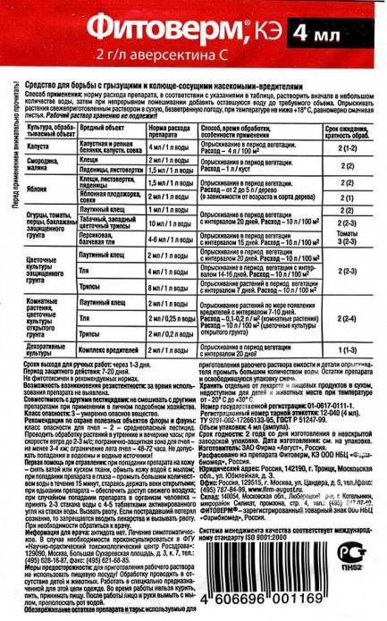 Фитоверм для клубники: описание препарата, дозировки и нормы расхода