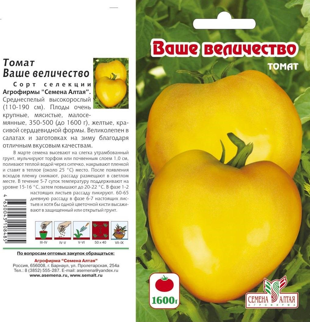 Описание томата Ваше Величество и рекомендации по выращиванию растения