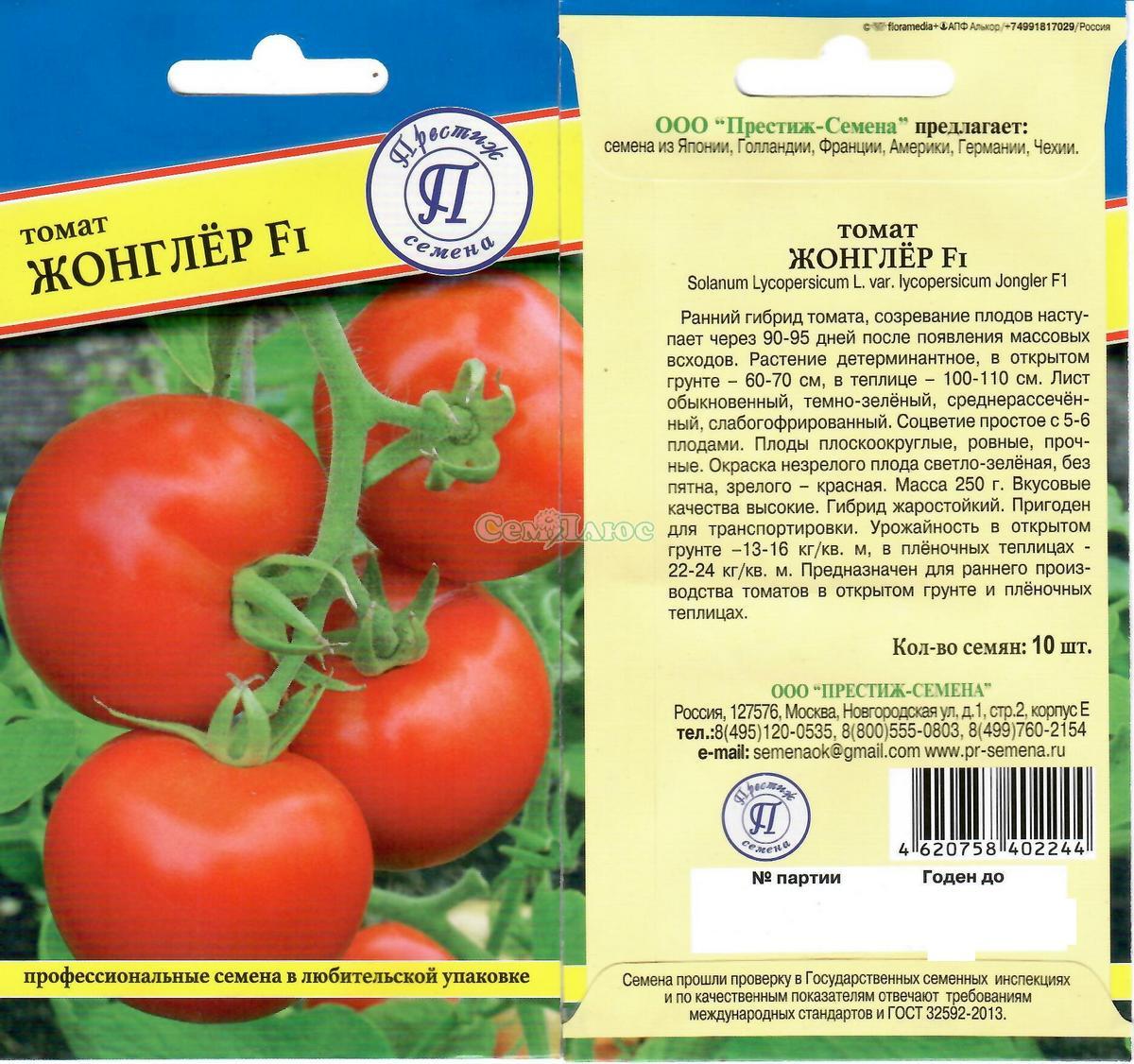 Томат жонглер f1: описание и отзывы тех, кто выращивал, урожайность гибрида, его преимущества и недостатки, секреты удачного урожая