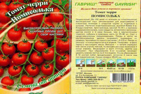 Чудо голландской селекции — томат «марманде»: чем хорош и как вырастить его на своем участке