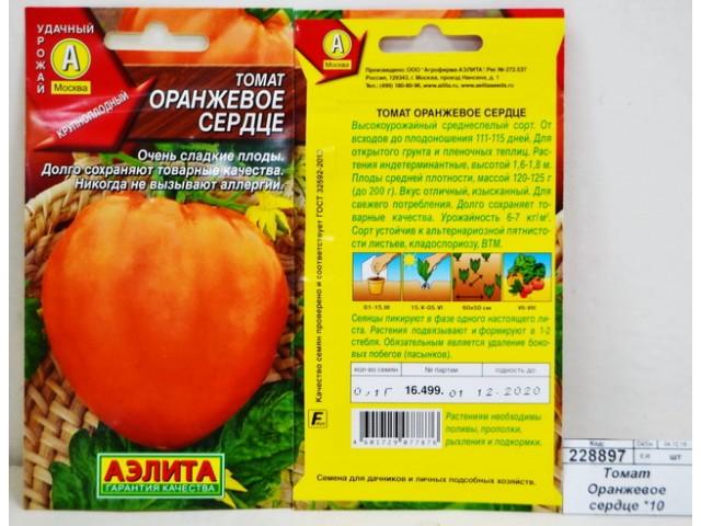 Томат «оранжевое сердце»: описание сорта, фото и рекомендации по выращиванию помидоры русский фермер