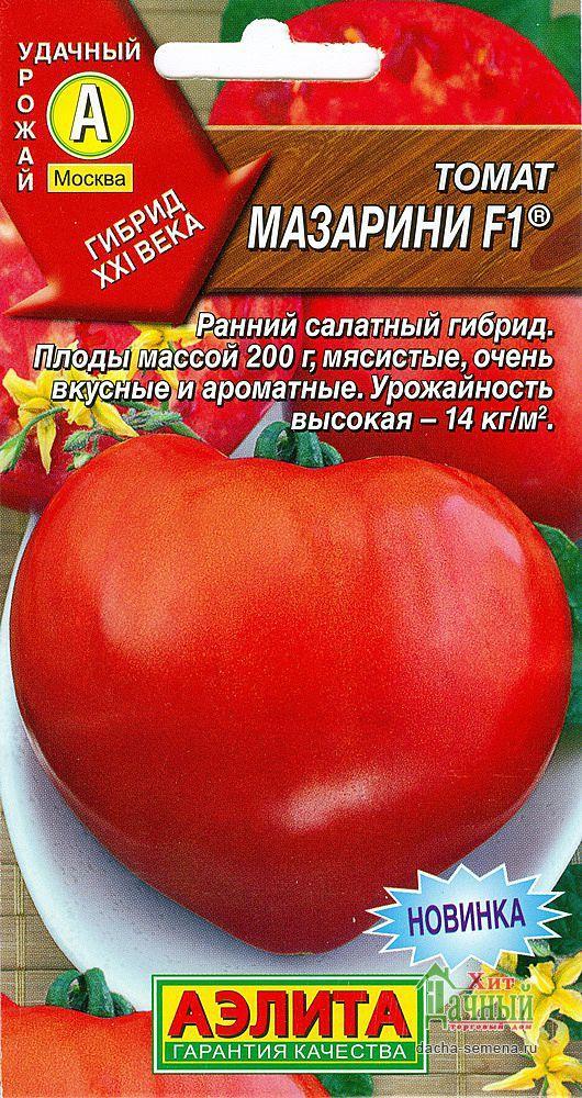 Томат мазарини: отзывы, фото, урожайность | tomatland.ru