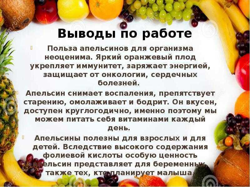 Свежевыжатый апельсиновый сок. польза и вред от его употребления для организма человека
