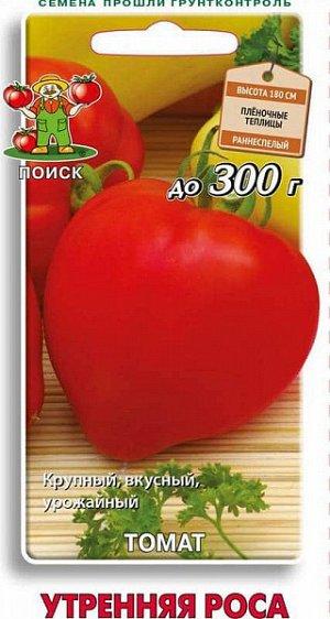 Томат утренняя роса отзывы тех, кто сажал, фото помидора