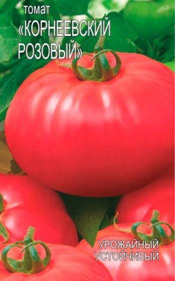 Сорт помидор корнеевский розовый: описание и характеристика