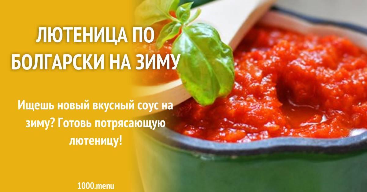 Лютеница: рецепты любимого болгарского соуса в домашних условиях