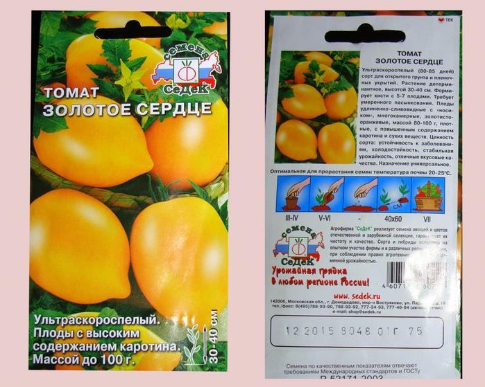 Сорт томатов «золотая канарейка»: преимущества и агротехника