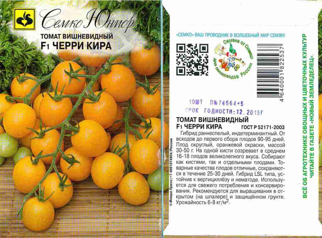 Томат вишня желтая: характеристика сорта, описание, отзывы, урожайность