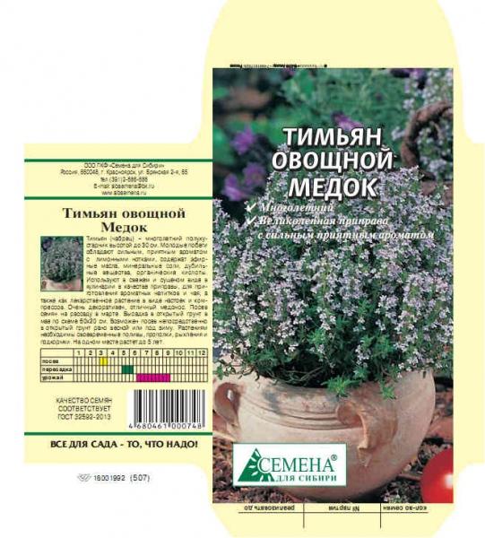 Чабрец (тимьян): особенности выращивания в квартире и условиях подмосковья - цветочки - медиаплатформа миртесен