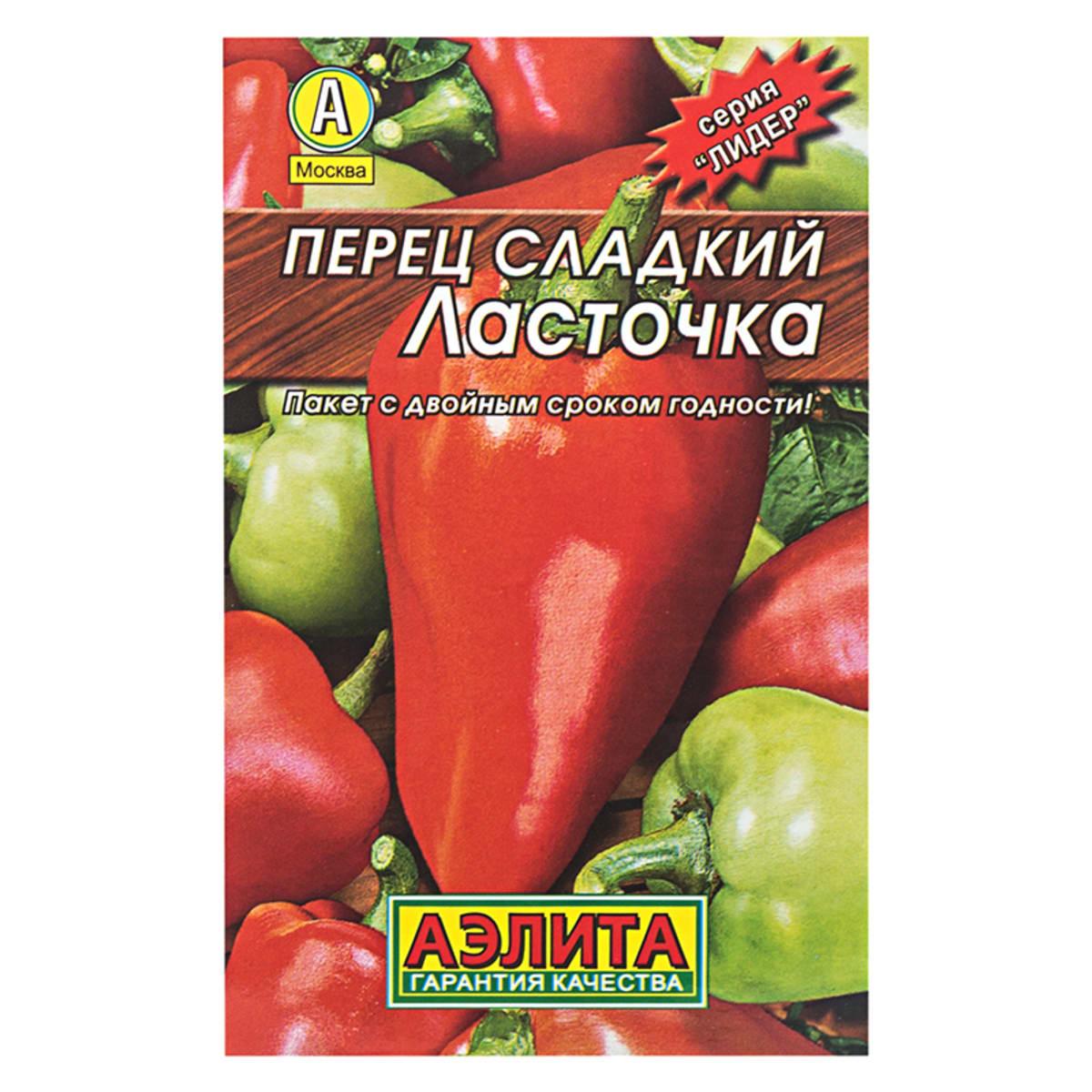Перец ласточка: описание сорта, выращивание и уход