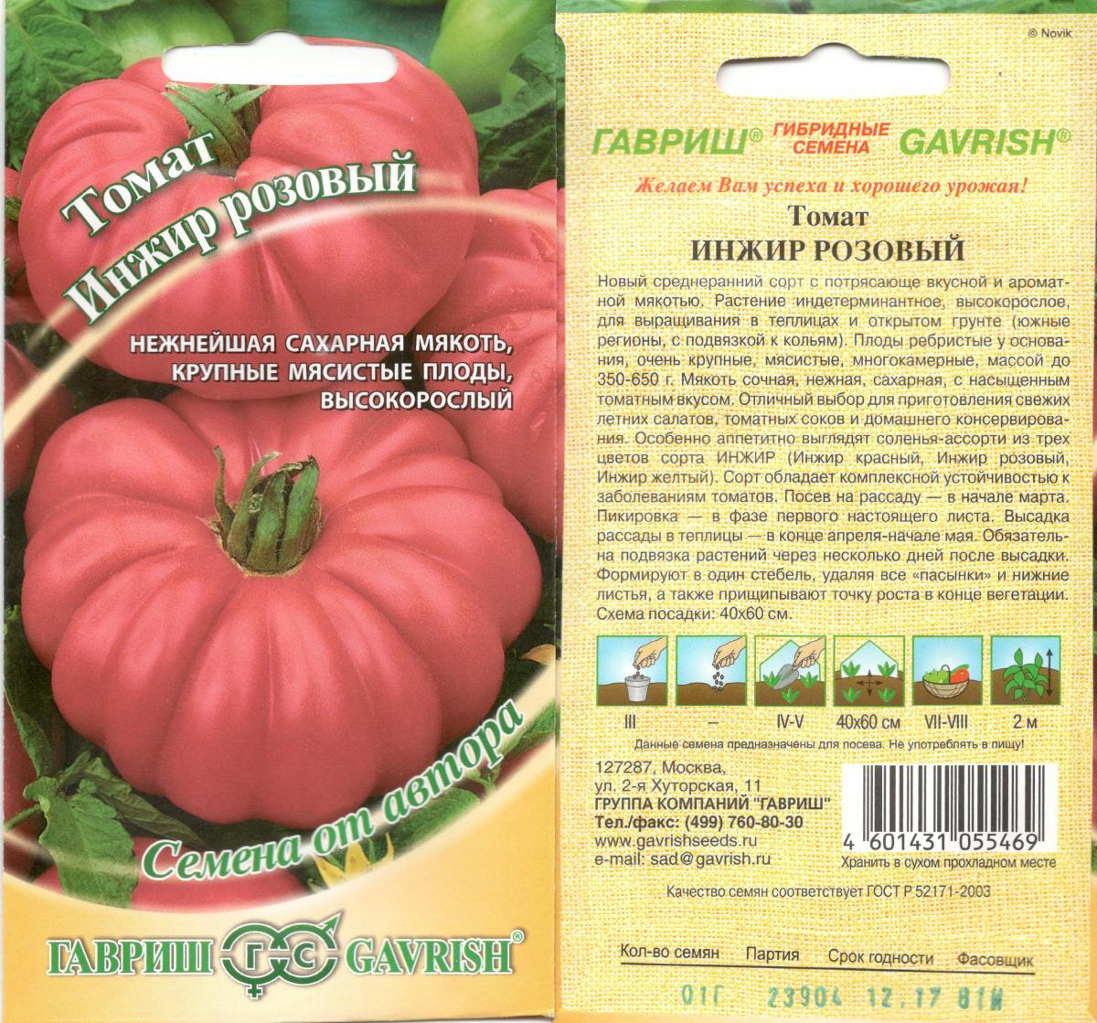Лучшие сорта розовых томатов: самые крупные, вкусные и сладкие, урожайные, для теплицы, открытого грунта, ранние, отзывы о выращивании