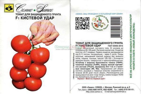 Томат энерго f1: характеристика и описание сорта семян агросемтомс, отзывы об урожайности помидоров, фото куста в высоту