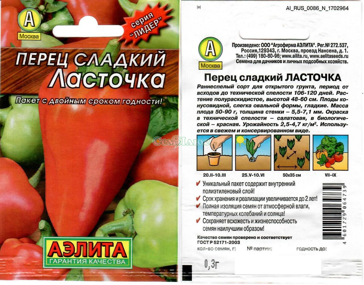 """Перец """"ласточка"""": характеристика сорта, отзывы, фото, урожайность"""