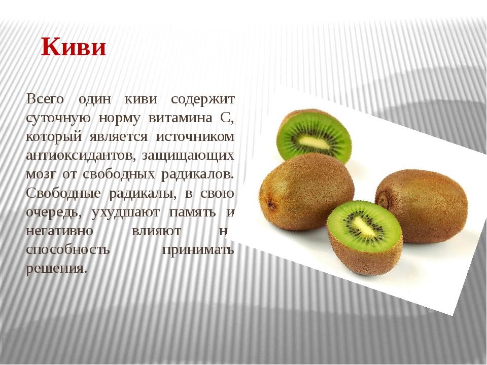 Киви фрукт: польза и вред для организма, как употреблять, противопоказания