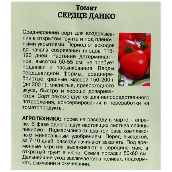 Томат данко: описание и характеристика, отзывы, фото, урожайность, | tomatland.ru