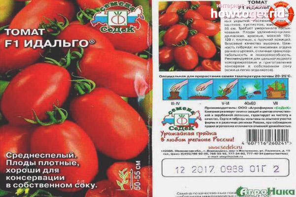 Описание гибридного томата Идальго f1, отзывы и характеристика