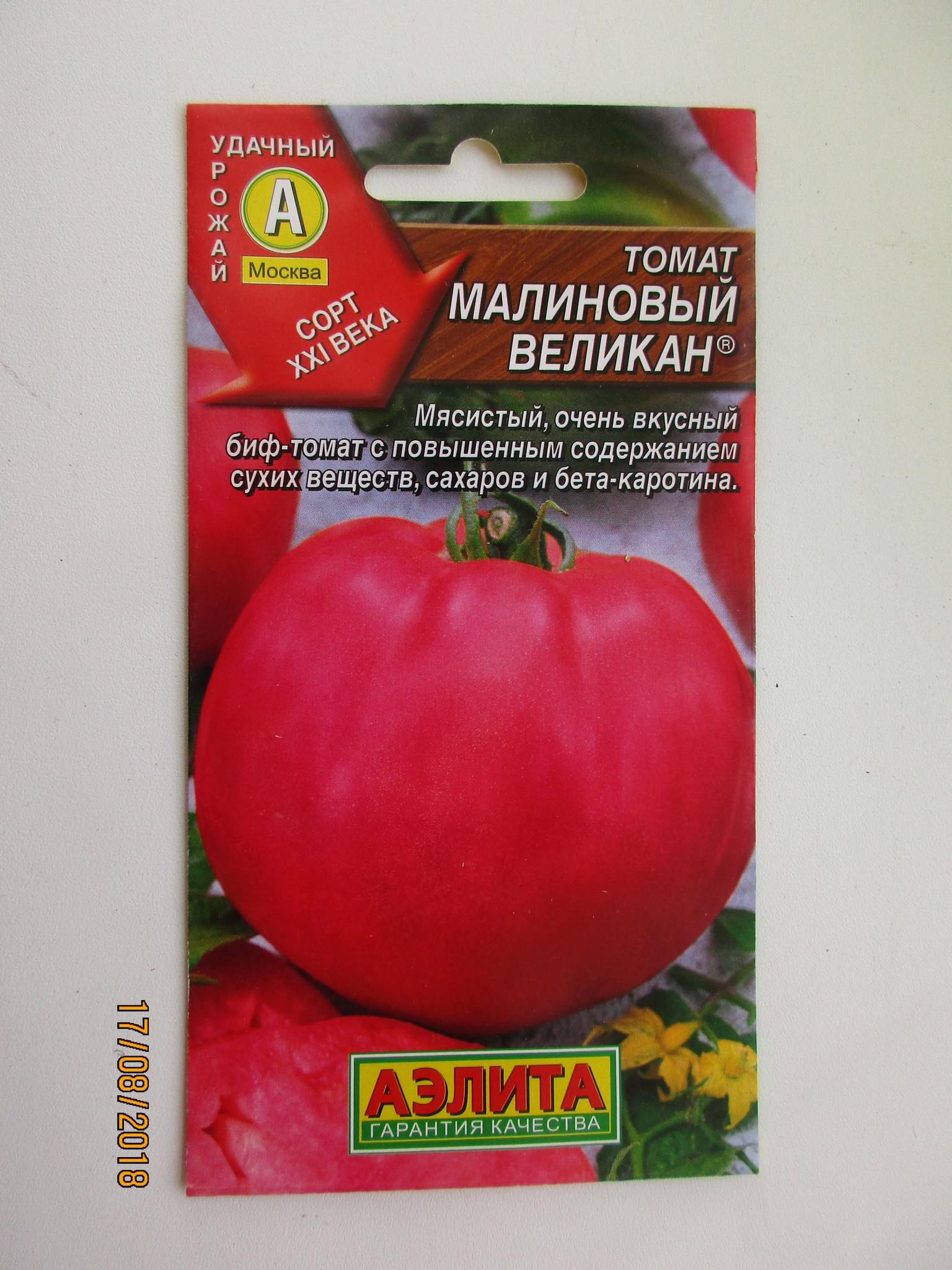 Описание гибридного томата рапсодия и рекомендации по выращиванию растения