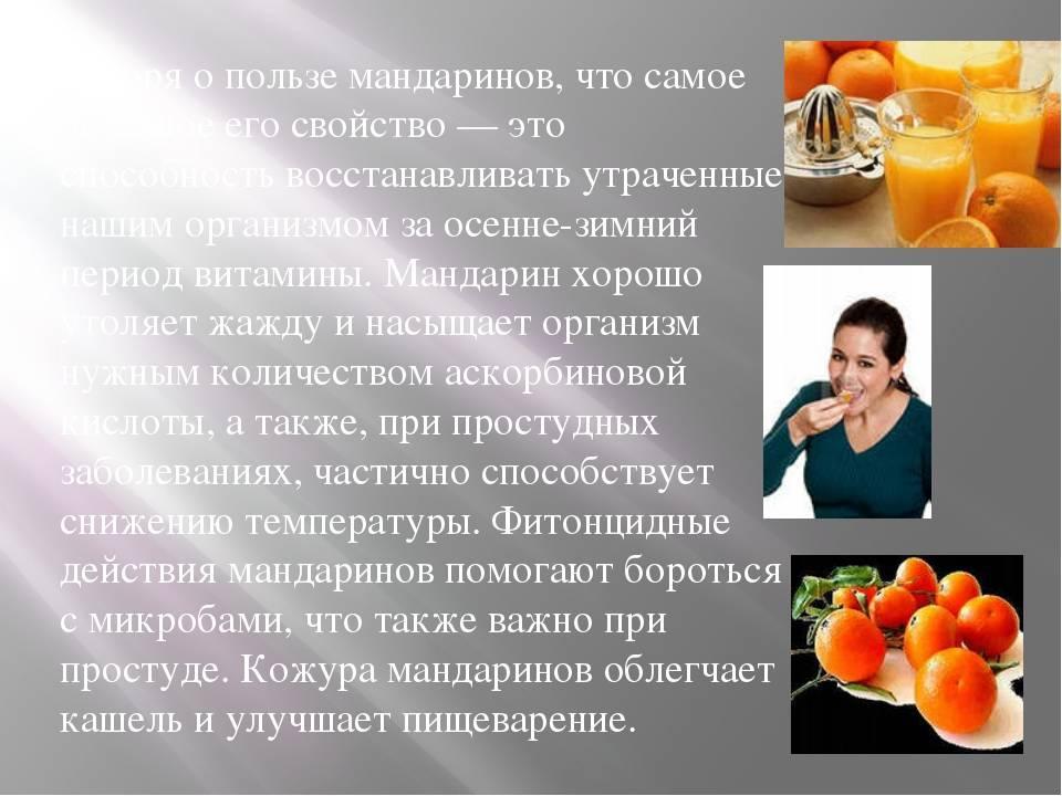 Мандарин: польза и вред для организма