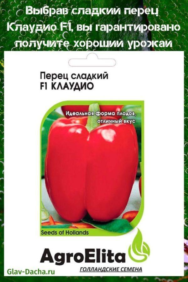 Перец клаудио: фото, описание, отзывы, характеристика и урожайность сорта
