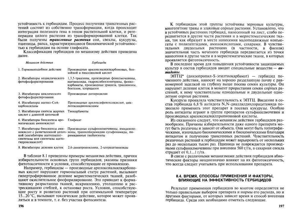 Гербицид калибр: инструкция по применению, нормы расхода и аналоги