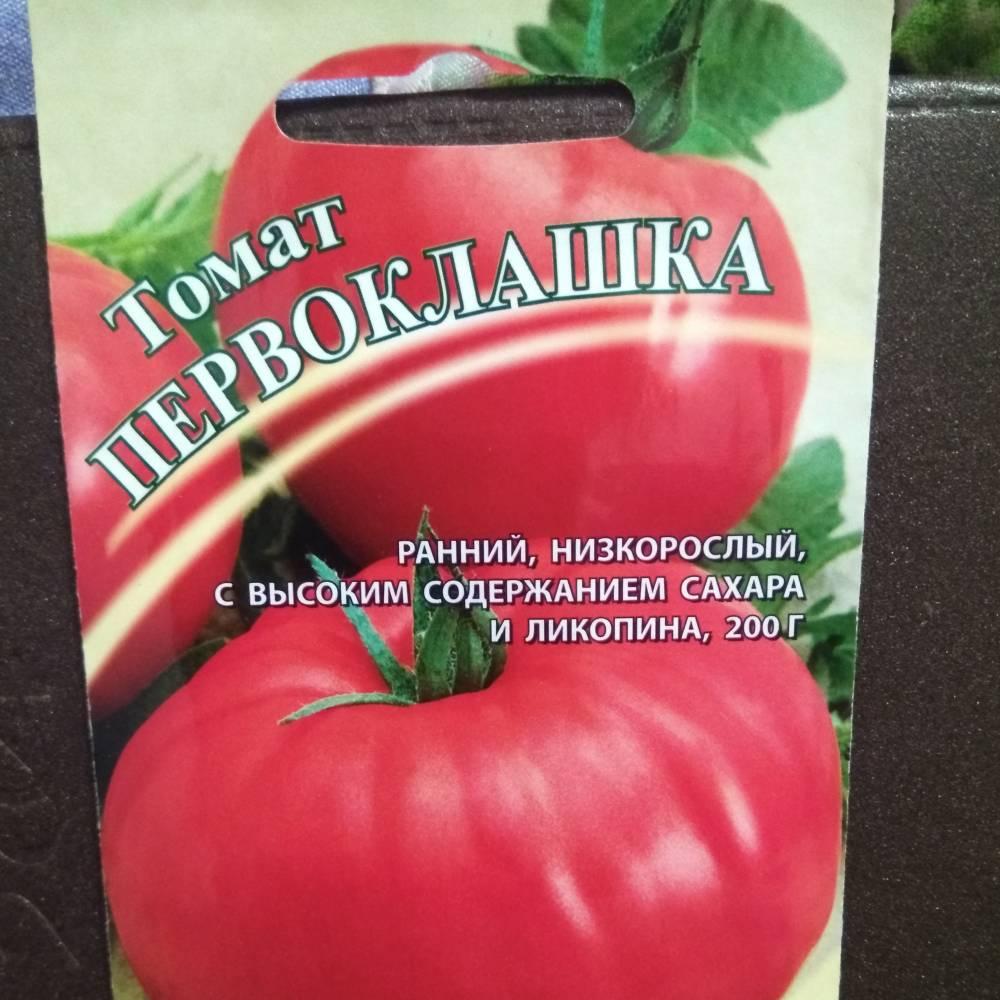 Томат первоклашка - описание сорта, характеристика, урожайность, отзывы, фото