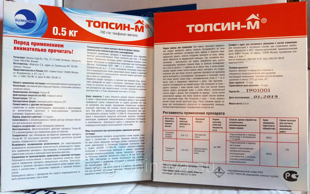 """Фунгицид """"топсин-м"""": инструкция по применению для растений, описание, отзывы, когда обрабатывать"""