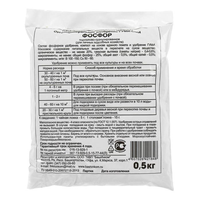 Суперфосфат удобрение – применение, инструкция, состав