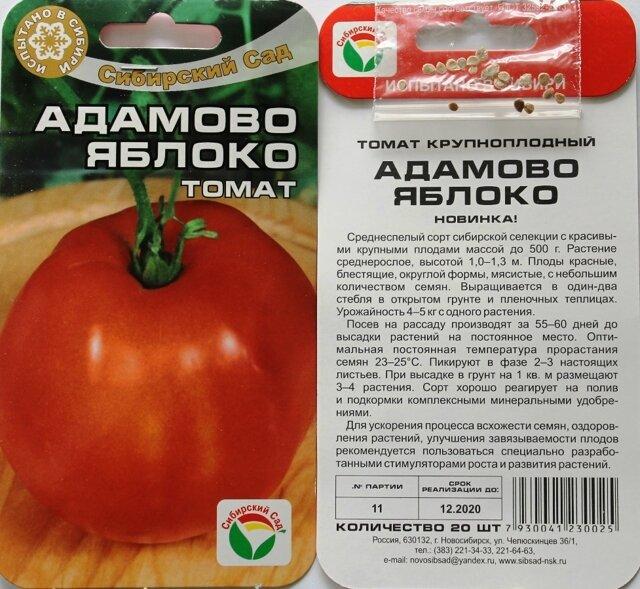 Описание томата Сибирское яблоко и сортов яблочной серии