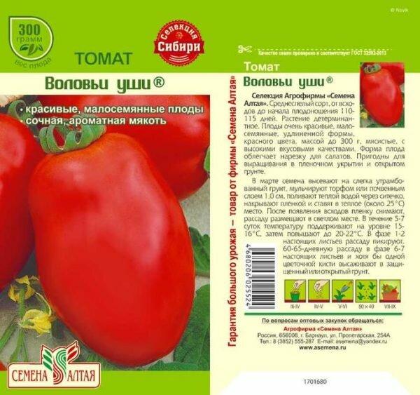 Царский любимец: описание сорта, рекомендации по выращиванию, отзывы о томате