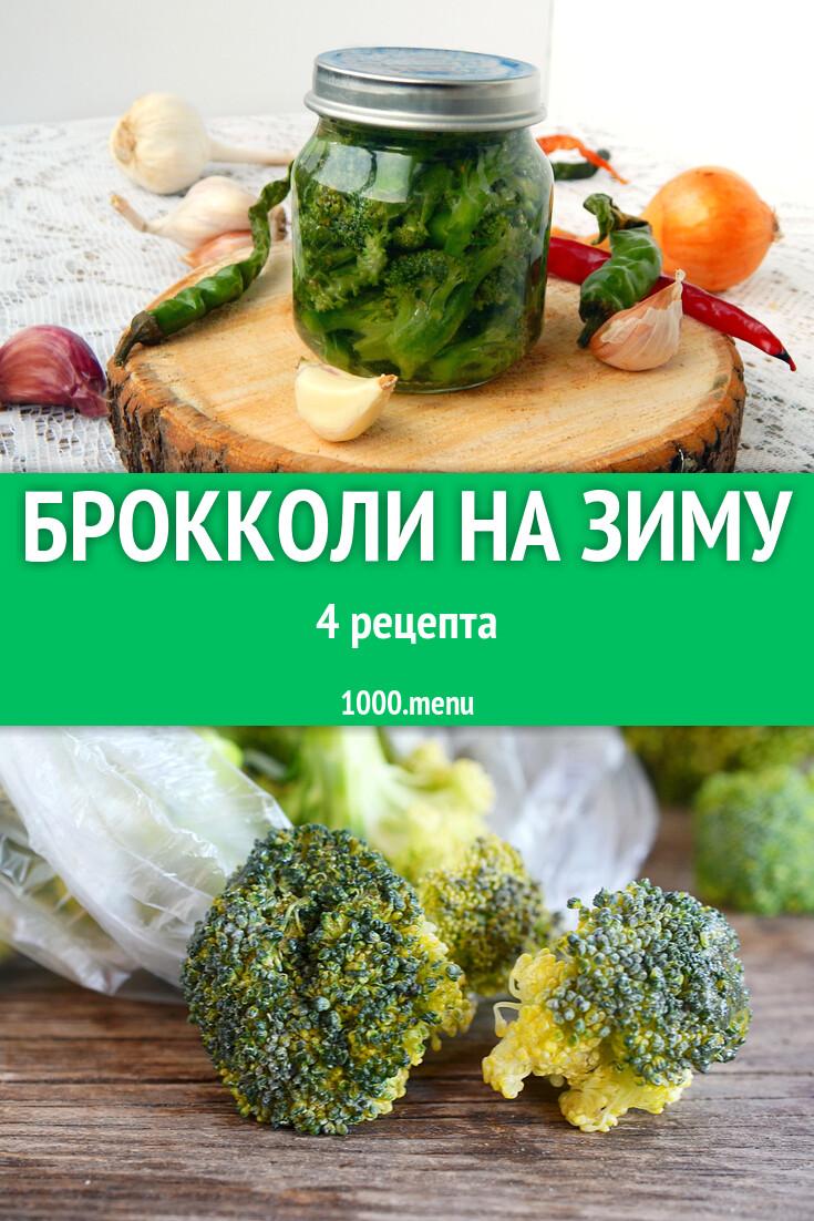 Как заготовить брокколи на зиму: запасаем свежие витамины как заготовить брокколи на зиму: запасаем свежие витамины