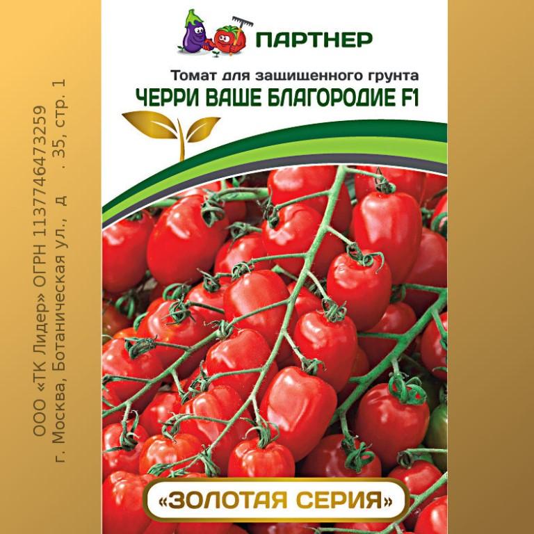 Описание сорта томата ваше благородие, особенности выращивания и ухода – дачные дела