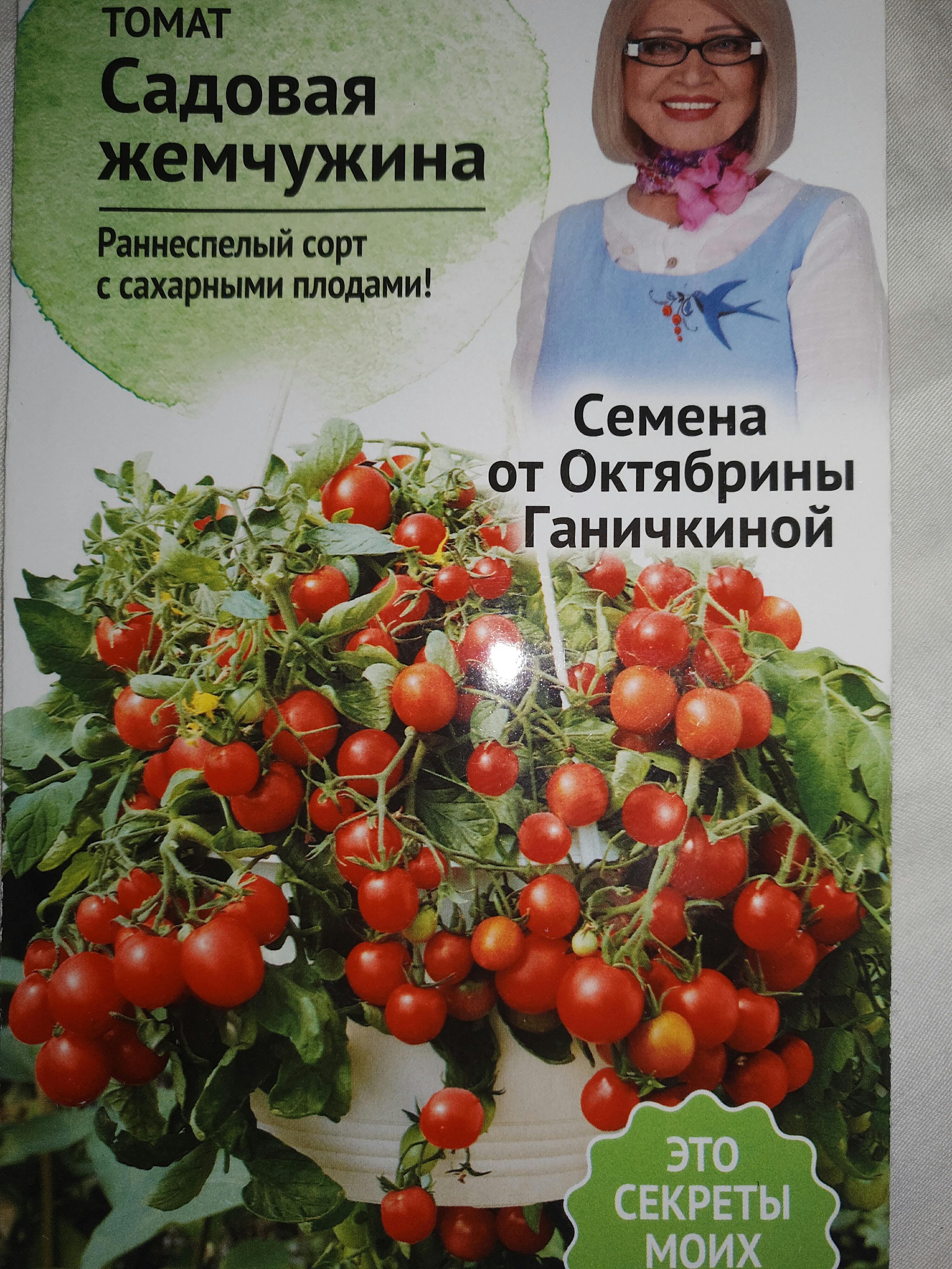 Ампельные томаты   описание 12 лучших сортов с фото, выращивание   +отзывы