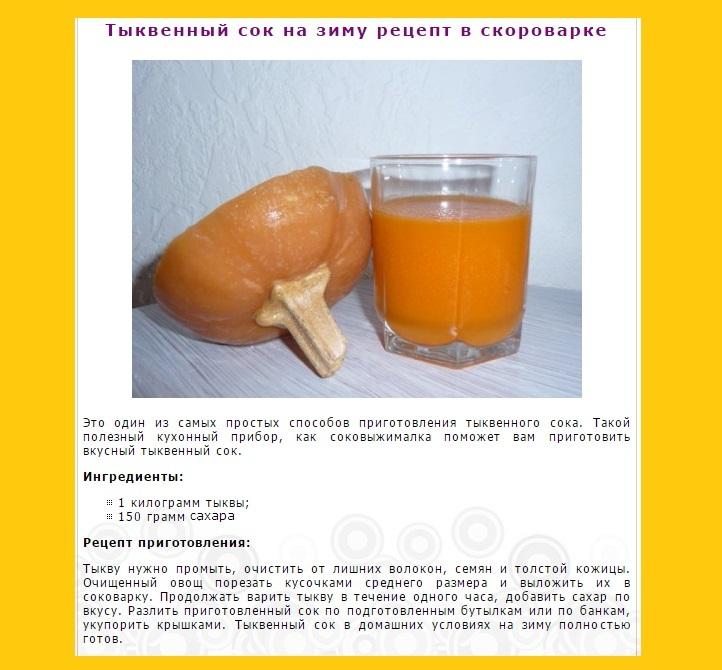 Сок из тыквы и моркови на зиму в домашних условиях. тыквенный сок в домашних условиях на зиму: очень вкусный сок из тыквы