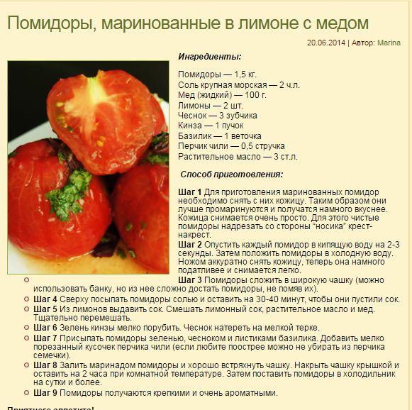 Через сколько можно есть маринованные помидоры: сроки для употребления заготовок