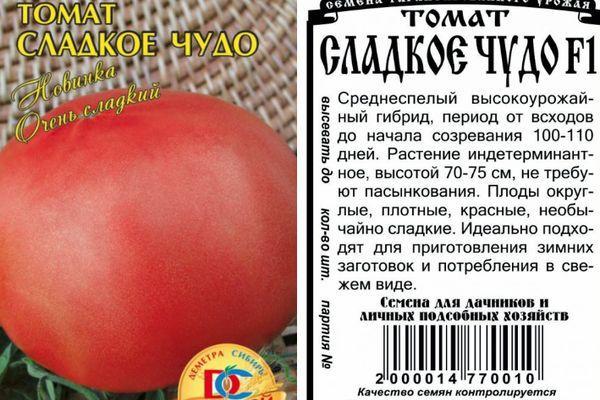 Томат дикая роза: описание сорта, отзывы, фото, урожайность | tomatland.ru