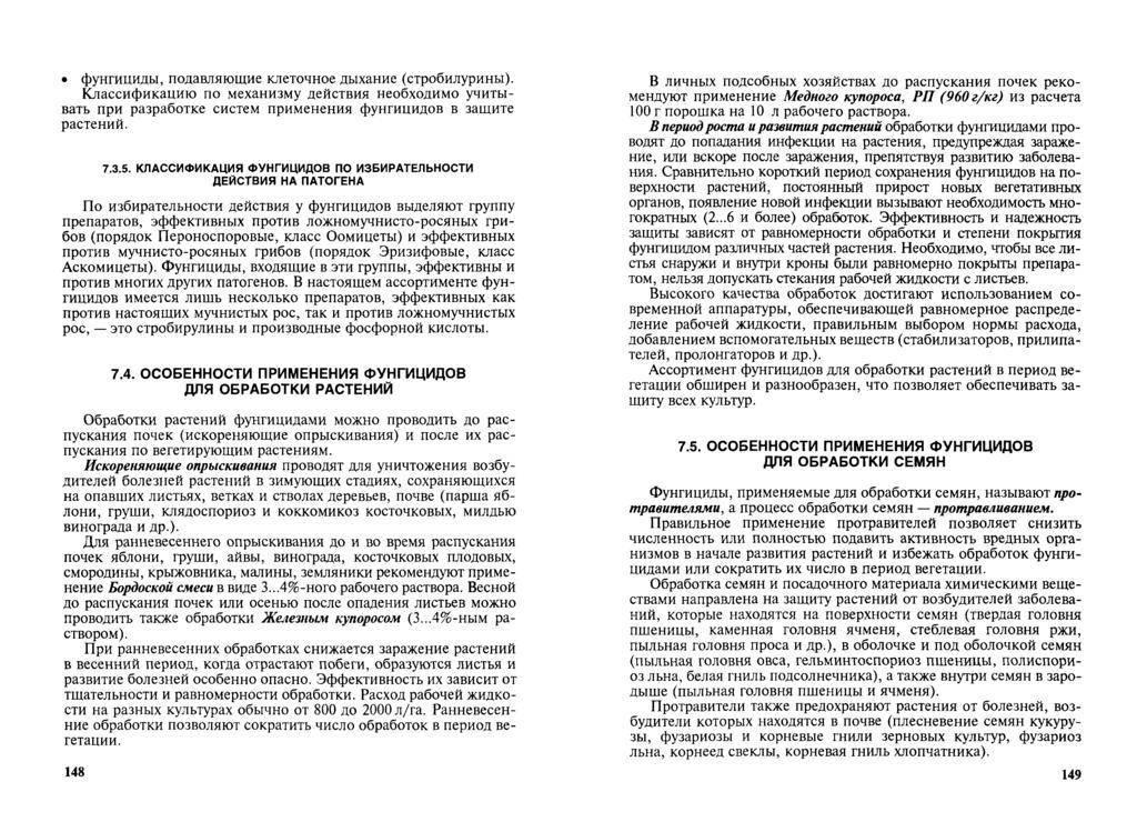 Фунгицид стрекар: инструкция по применению и состав, нормы расхода и аналоги