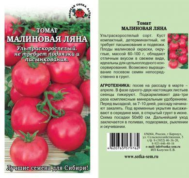 Томат малиновое виконте: описание сорта, характеристики. фото русский фермер