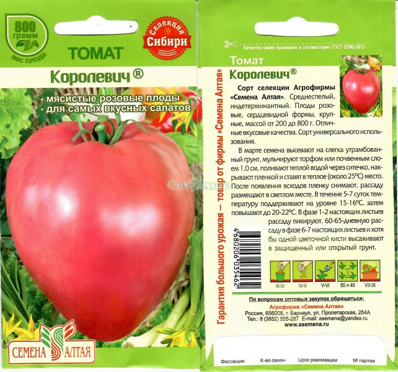 Описание крупноплодного сорта томатов Алтайский шедевр и агротехника выращивания