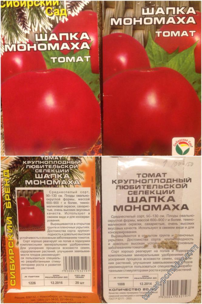 Томат шапка мономаха - описание сорта, фото, отзывы огородников, урожайность, достоинства и недостатки