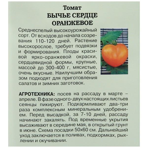 Нюансы выращивания, характеристика и описание томата сорта красная шапочка