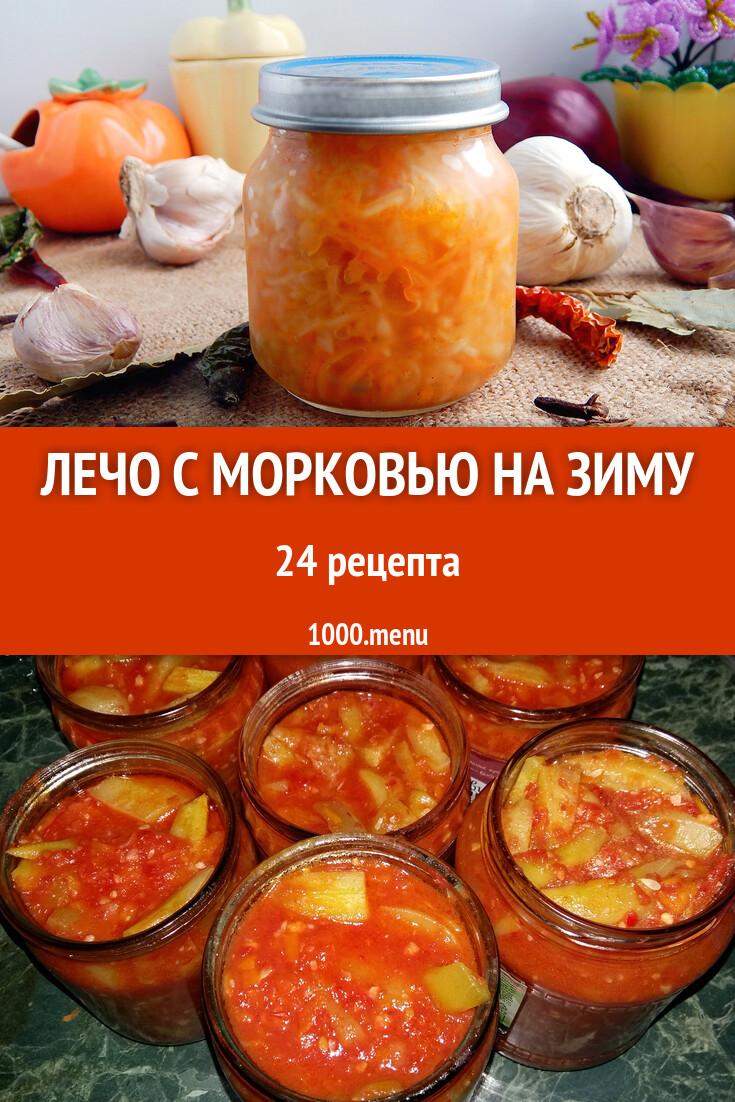 ТОП 11 рецептов приготовления лечо с морковью и луком на зиму