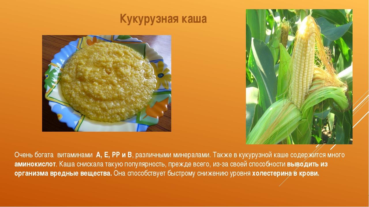Кукурузные рыльца: 9 полезных свойств, о которых вы не знали   здоровье   селдон новости