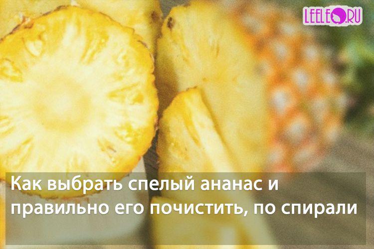 Как выбрать ананас и где его хранить: как выглядит спелый и сладкий фрукт, как правильно купить, где держать в домашних условиях и можно ли класть в холодильник?