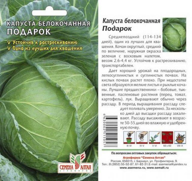 Описание белокочанной капусты Подарок и агротехнические правила выращивания