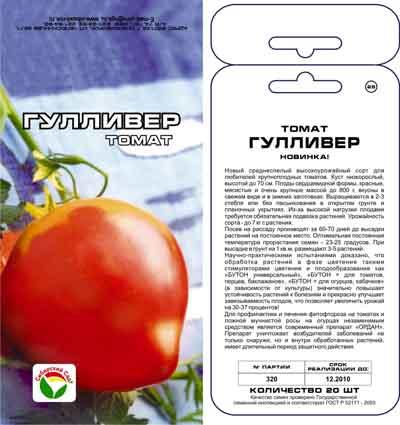 Томат гулливер: характеристика и описание сорта, отзывы, фото, урожайность