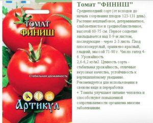 Индетерминантные и детерминантные сорта томатов: отличие помидоров, конкретные названия сортов и их характеристики